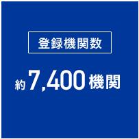 登録機関数 約7,400機関