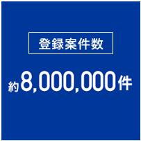 登録案件数 約8,000,000件