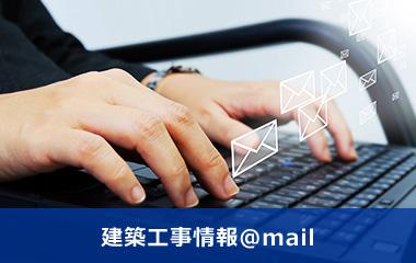 建築工事情報@mail