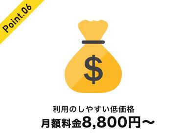 利用のしやすい低価格月額料金8,000円~