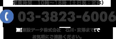 営業時間 9:30~18:30(土日祝:定休)tel:03-3823-6006 建設データ株式会社 小林・石川・宮澤までお気軽にご連絡ください。